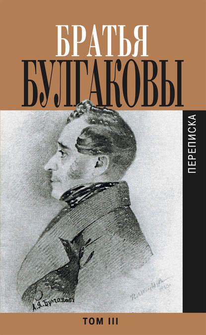 Обложка «Братья Булгаковы. Том 3. Письма 1827–1834 гг.»