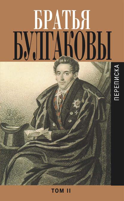 Обложка «Братья Булгаковы. Том 2. Письма 1821–1826 гг.»
