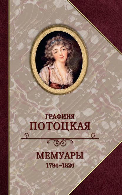 Обложка «Графиня Потоцкая. Мемуары. 1794—1820»