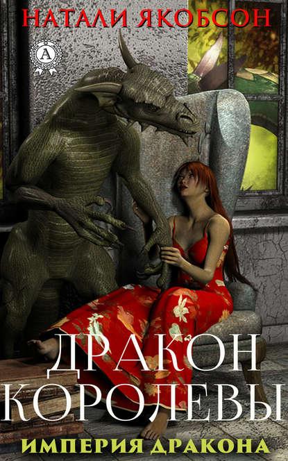 Обложка «Дракон королевы»