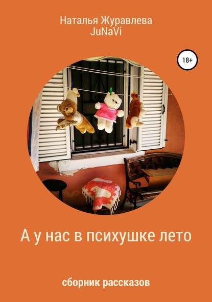 Обложка «А у нас в психушке лето»