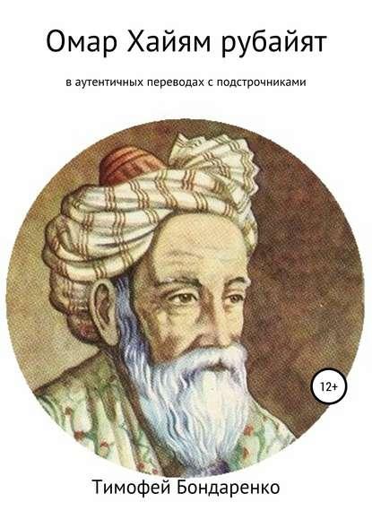 Обложка «Омар Хайям рубайят (в аутентичных переводах с подстрочниками)»