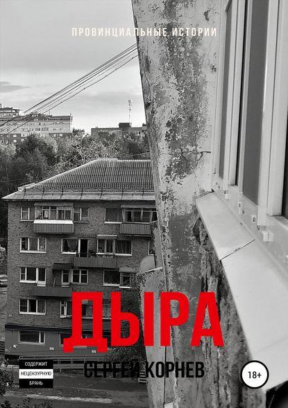 Обложка «Дыра: Провинциальные истории»