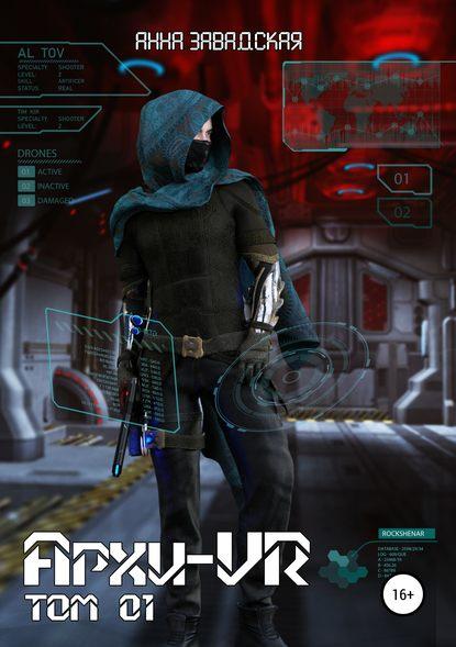 Обложка «Архи-VR»