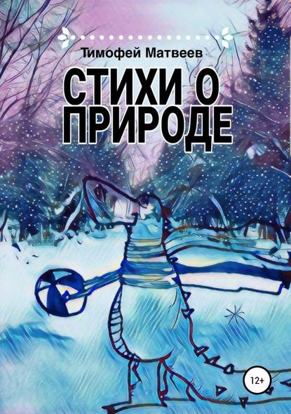 Обложка «Стихи о природе»