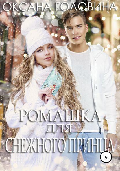 Обложка «Ромашка для Снежного принца»