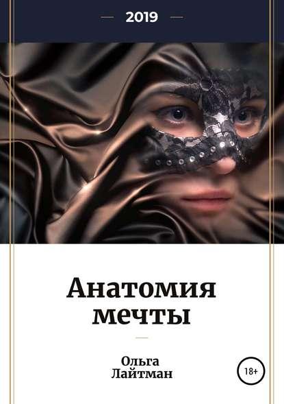 Обложка «Анатомия мечты»