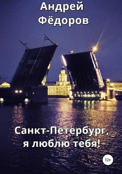 Обложка «Санкт-Петербург, я люблю тебя!»
