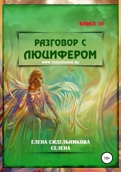 Обложка «Разговор с Люцифером. Книга III»