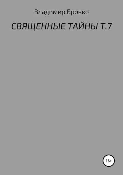 Обложка «Священные тайны. Т. 7»