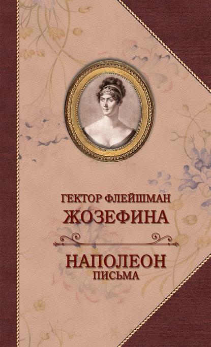 Обложка «Жозефина. Письма Наполеона к Жозефине»