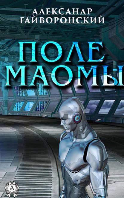 Обложка «Поле Маомы»