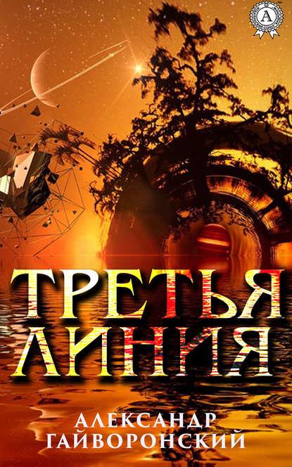 Обложка «Третья Линия»