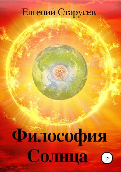 Обложка «Философия Солнца»
