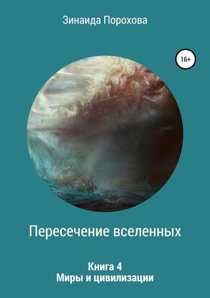 Обложка «Пересечение вселенных. Книга 4. Миры и цивилизации»