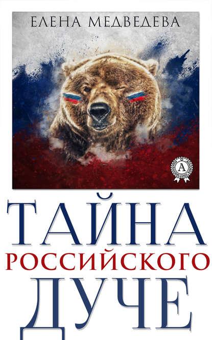 Обложка «Тайна российского дуче»