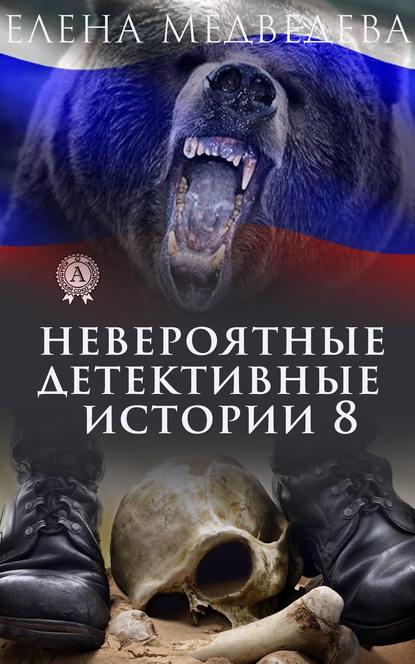 Обложка «Невероятные детективные истории 8»