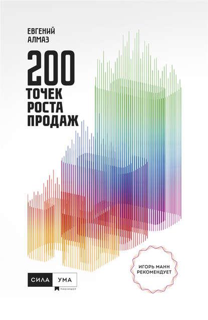 Обложка «200 точек роста продаж»