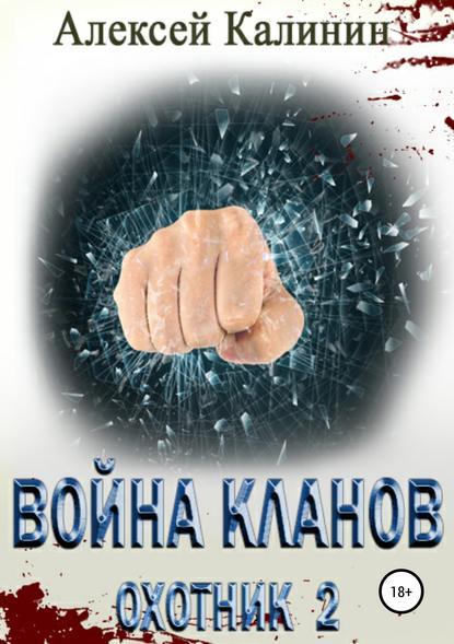 Обложка «Война кланов. Охотник 2»