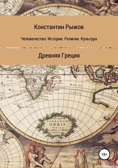 Обложка «Человечество: история, религия, культура. Древняя Греция»