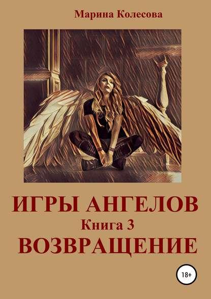 Обложка «Игры ангелов. Книга 3. Возвращение»