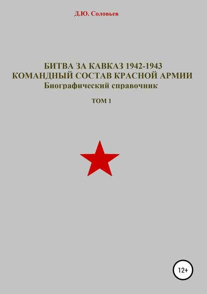 Обложка «Битва за Кавказ 1942-1943. Командный состав Красной Армии. Том 1»