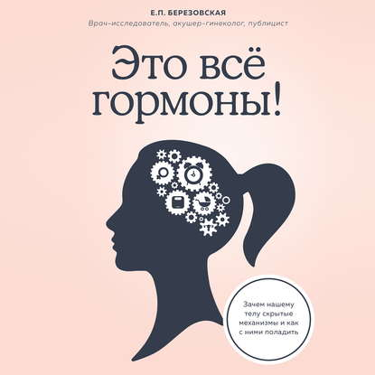 Обложка «Это все гормоны! Зачем нашему телу скрытые механизмы и как с ними поладить»
