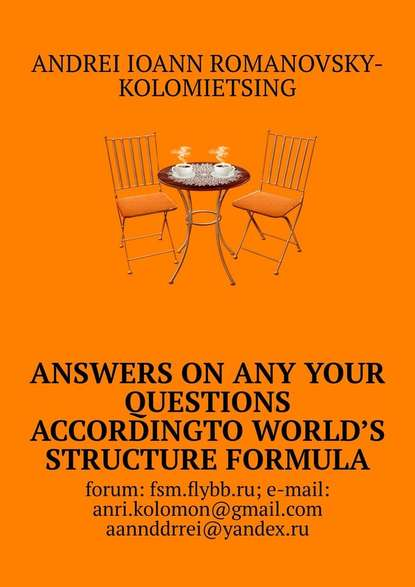 Обложка «Answers on any your questions according toWorld's Structure Formula»