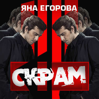 Обложка «Скрам»