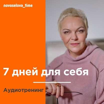 Обложка «7 дней для себя. Аудиотренинг»