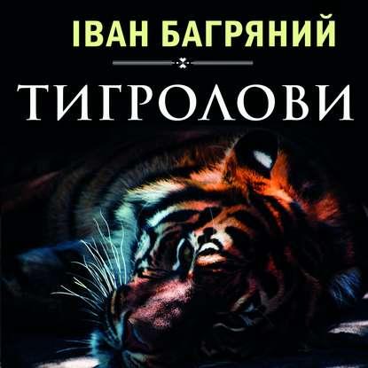 Обложка «Тигролови»