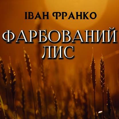 Обложка «Фарбований лис»