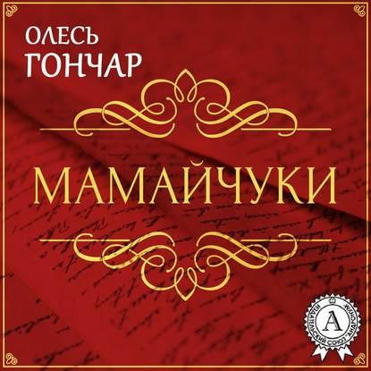 Обложка «Мамайчуки. Новела»