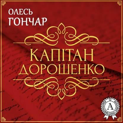 Обложка «Капітан Дорошенко. Новела»