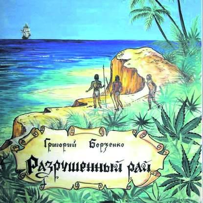 Обложка «Разрушенный рай»