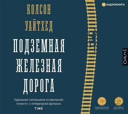 Обложка «Подземная железная дорога»