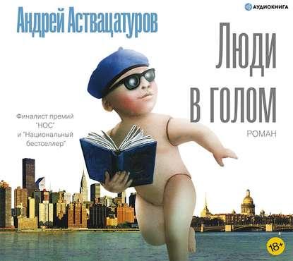 Обложка «Люди в голом»