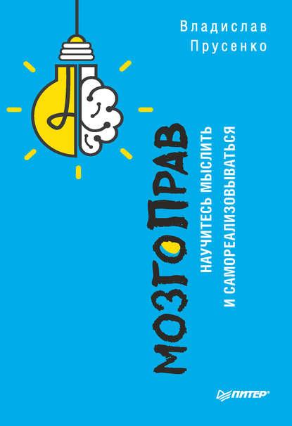 Обложка «МозгоПрав. Научитесь мыслить и самореализовываться»