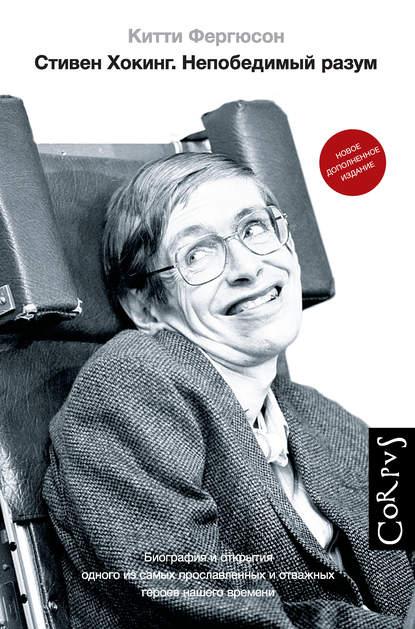 Обложка «Стивен Хокинг. Непобедимый разум»