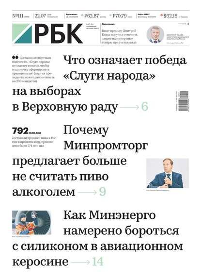 Обложка «Ежедневная Деловая Газета Рбк 111-2019»