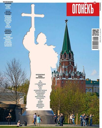 Обложка «Огонёк 28-2019»