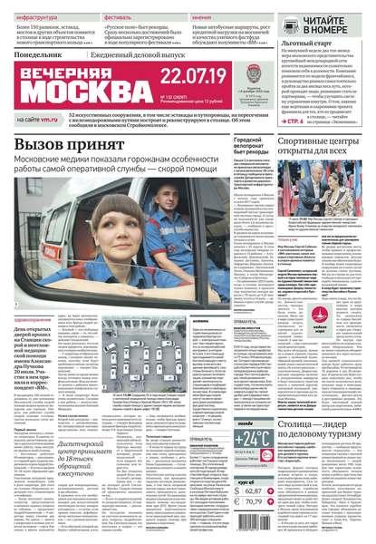 Обложка «Вечерняя Москва 132-2019»