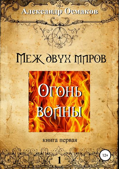 Обложка «Меж двух миров, книга первая: Огонь войны»