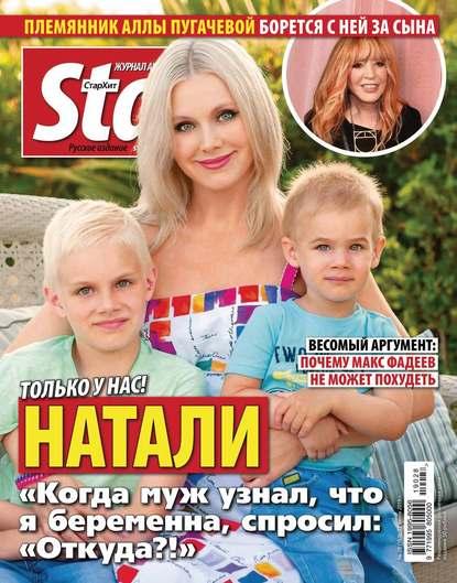 Обложка «Starhit 28-2019»