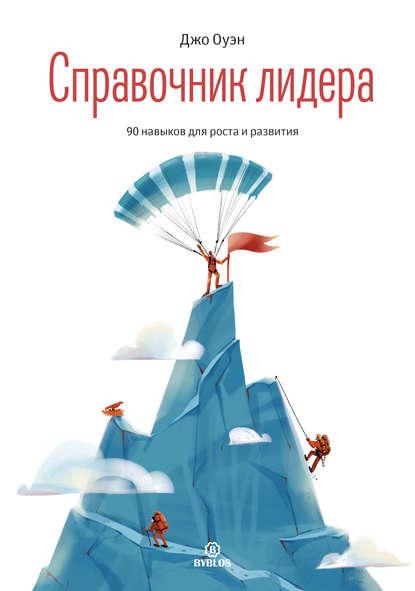 Обложка «Справочник лидера»