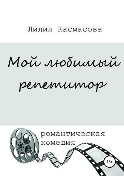 Обложка «Мой любимый репетитор»