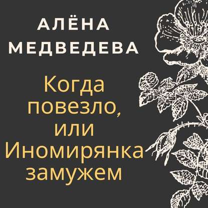 Обложка «Когда повезло, или Иномирянка замужем»