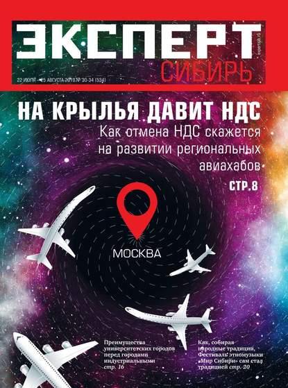 Обложка «Эксперт Сибирь 30-34-2019»