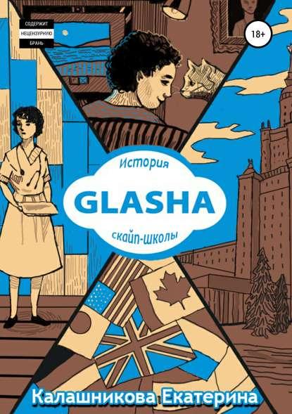 Обложка «GLASHA. История скайп-школы»