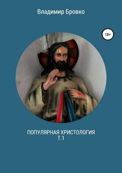 Обложка «Популярная христология. Т.1»